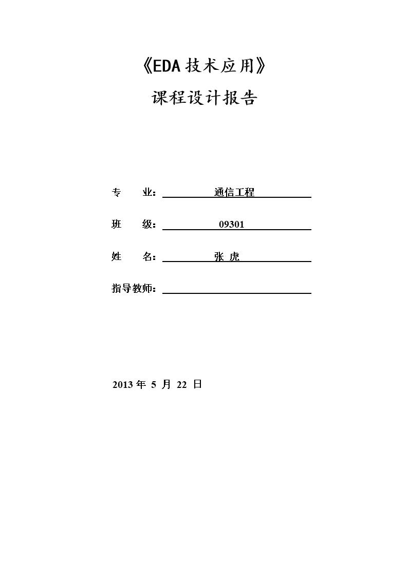 系统组成框图三,各模块设计(一)抢答鉴别及锁存模块抢答队伍共分为四