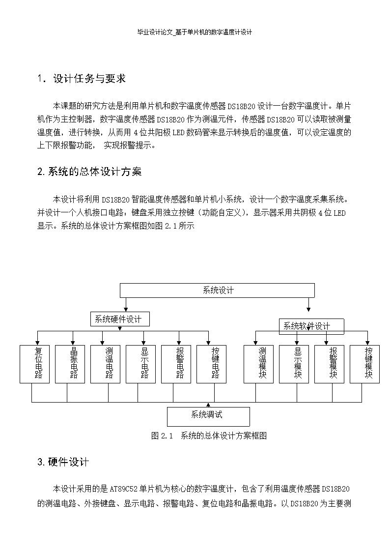tl9恒流控制电路图