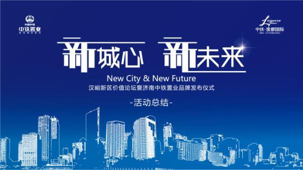 开业活动-商业综合体-2012年汉峪新区价值论坛暨济南中铁置业品牌发布