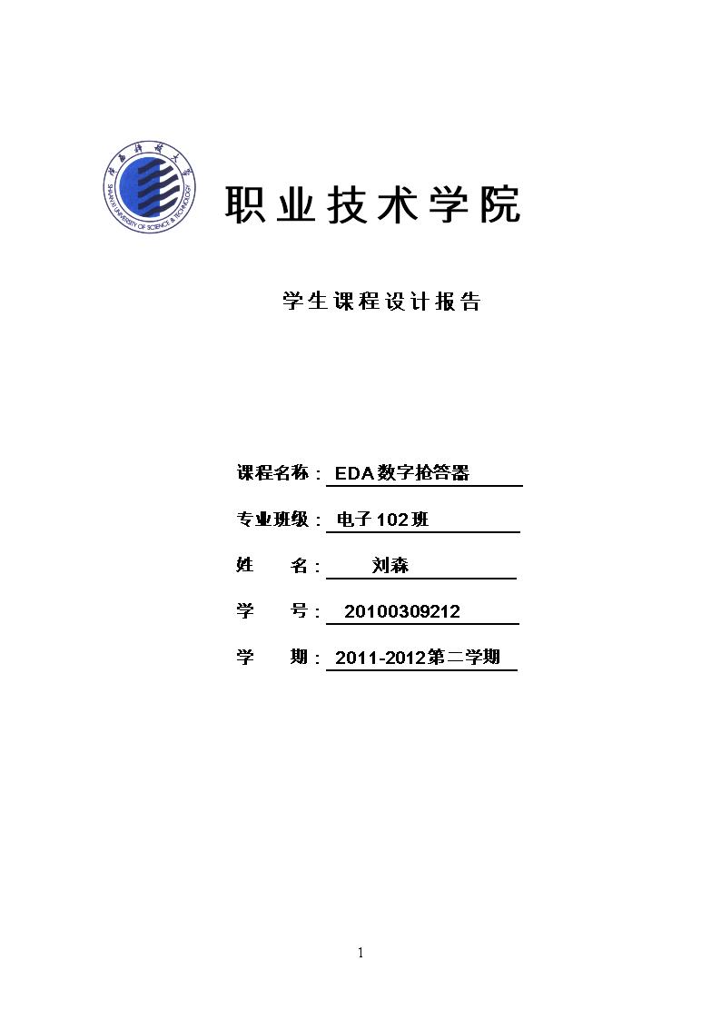 eda课程设计报告--eda数字抢答器.doc
