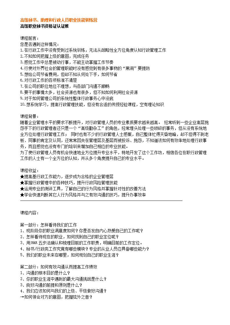 高级职业秘书资证认证班.doc