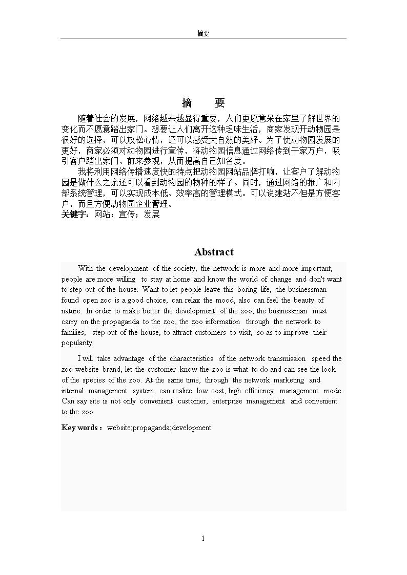 4,企业介绍动物园主页是静态的页面,它是文字的组合,利用表格的嵌套