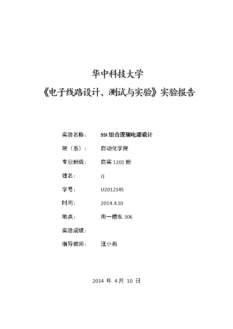 华中科技大学《电子线路设计、测试与实验》实验报告实验名称: SSI组合逻辑电路设计 院(系): 自动化学院 专业班级: 自实1201班 姓名: zj 学号: U2012145 时间: 2014.4.10 地点: 南一楼东306 实验成绩: 指导教师: 汪小燕 2014年4月10日SSI组合逻辑电路设计实验目的掌握用SSI(小规模数字集成电路)实现简单组合逻辑电路的方法。掌握简单数字电路的安装和调试技术。进一步熟悉数字万用表、示波器等仪器的使用方法。熟悉用VerilogHDL描述组合逻辑电路的方法,以及ED