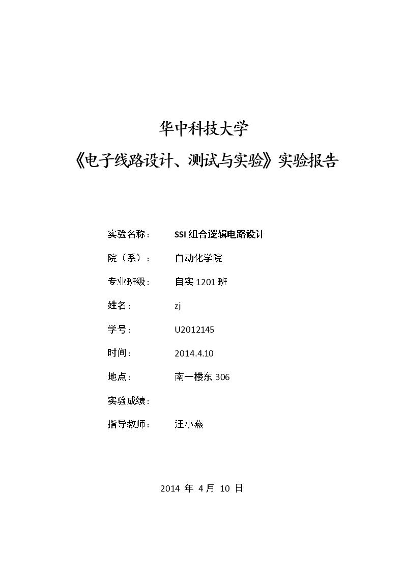 ssi组合逻辑电路设实验报告.doc