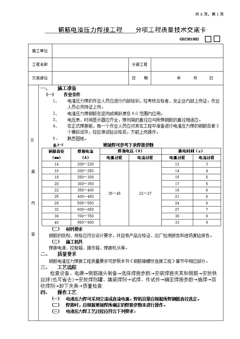 压力管道设计技术规定2009