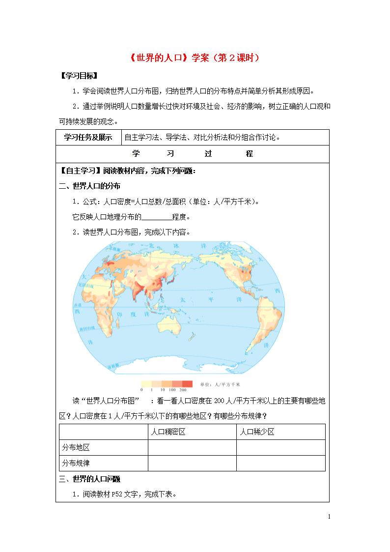导学案模板_世界的人口 导学案