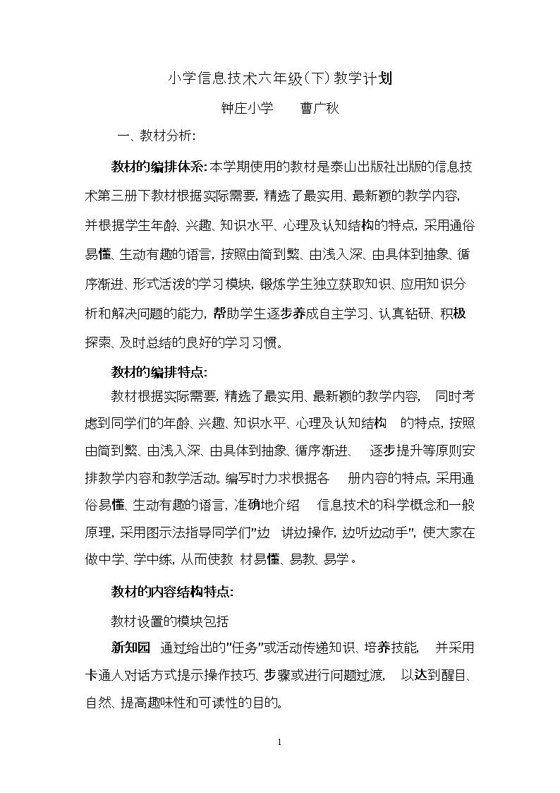 20142泰山版小学年级信息六学费(下)教学计划屿小学双技术图片