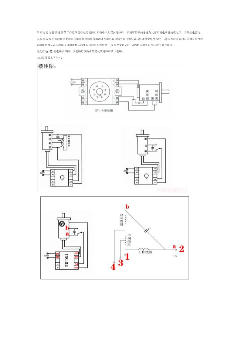 单相交流电机调器的工作原理.doc