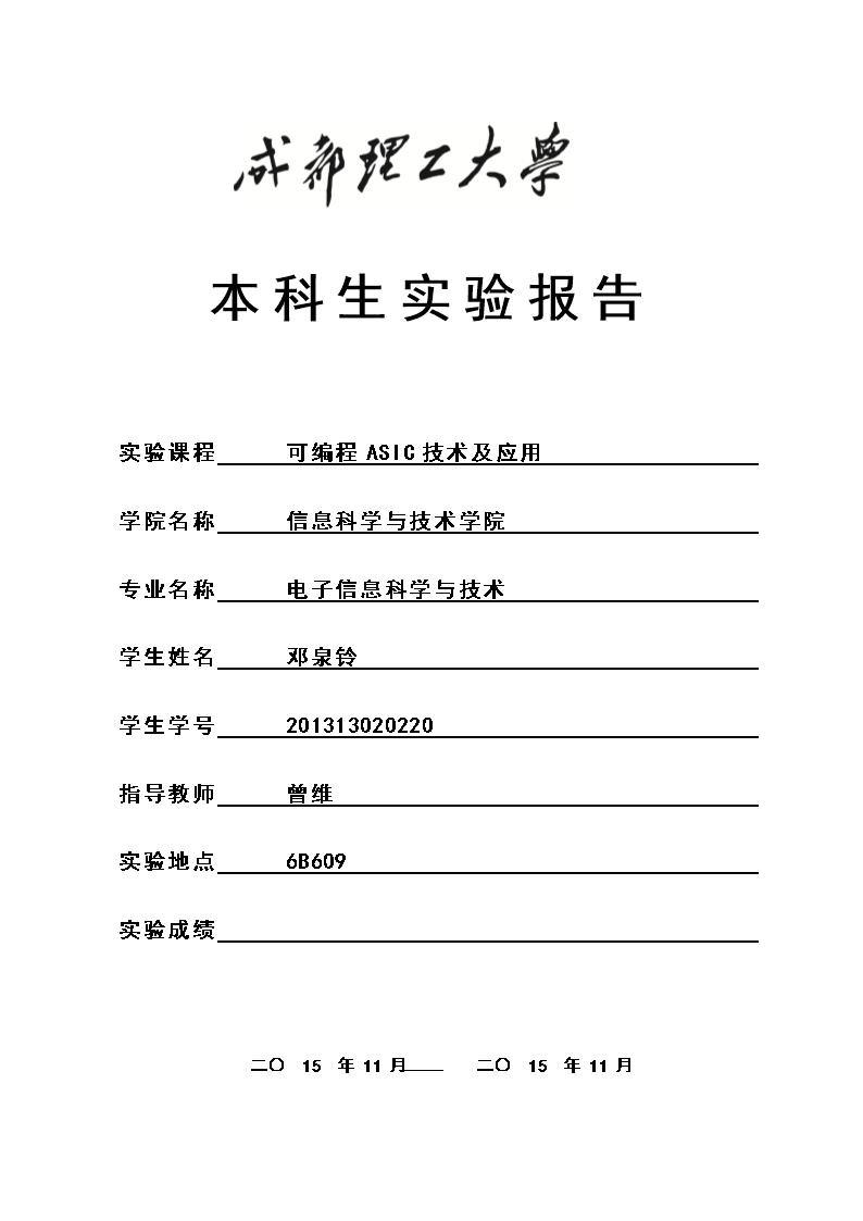 成都理工大学eda实报告邓泉铃.doc