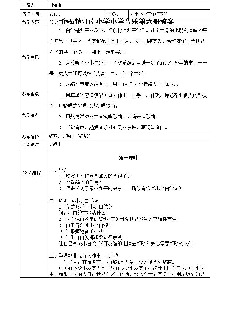 三年级音乐下册第八课.doc