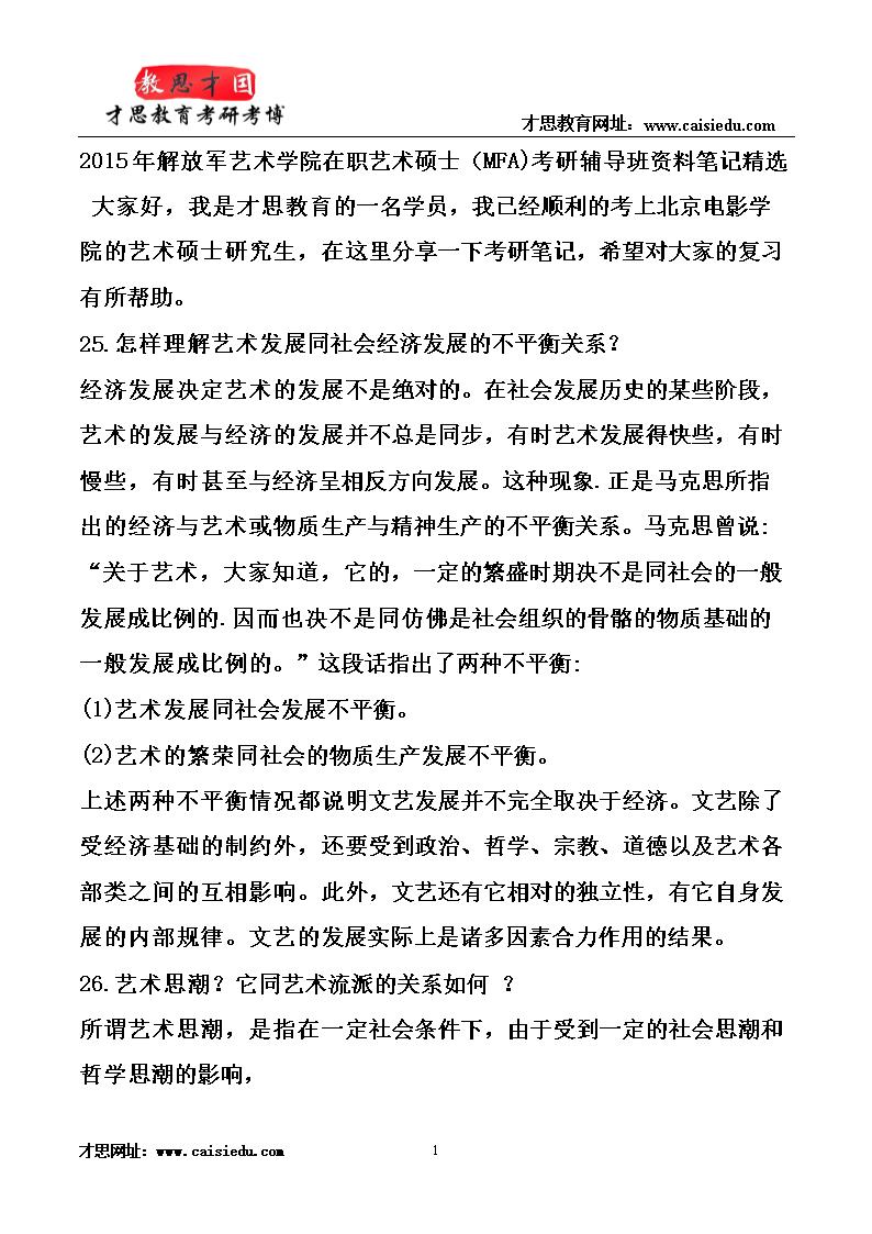 解放军艺术学院在职艺术硕士MFA考研辅导班资料笔记精选.doc