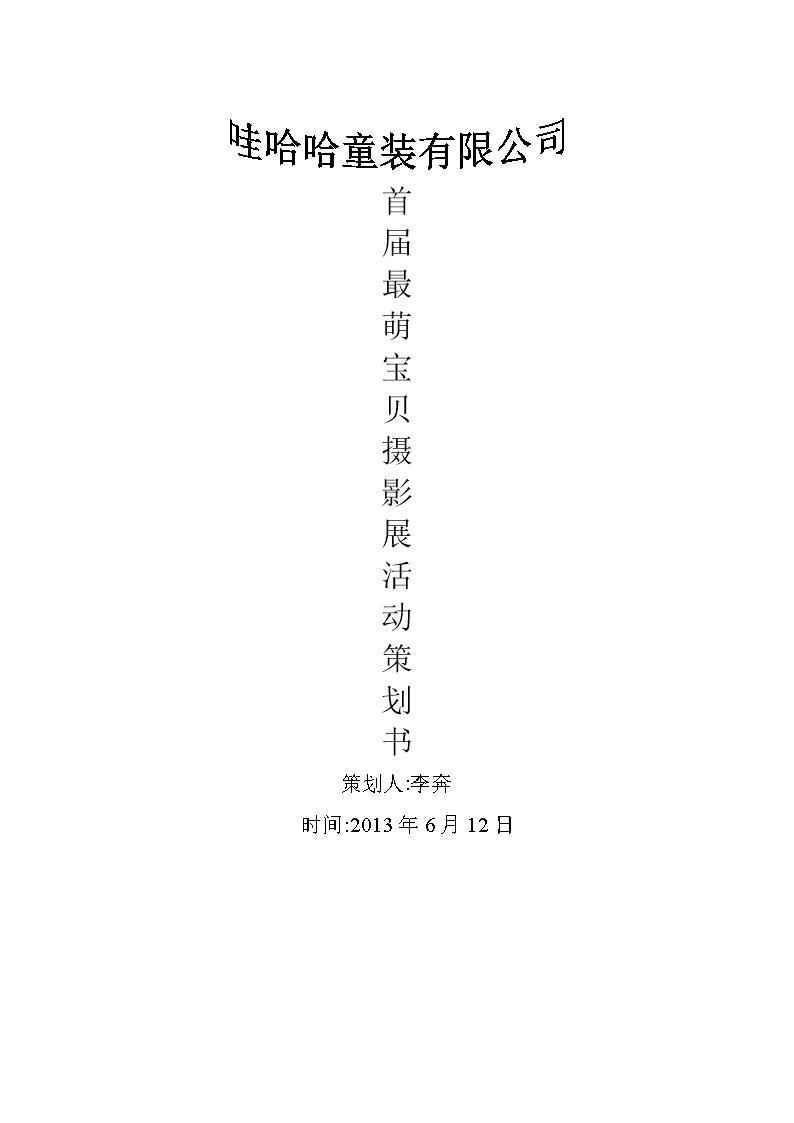 贝摄影展活动策划书.doc