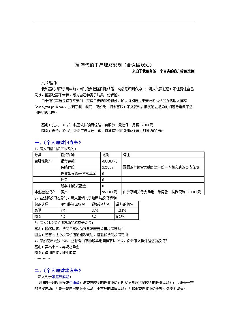 保险调查问卷模板-个人理财问卷调查表.doc