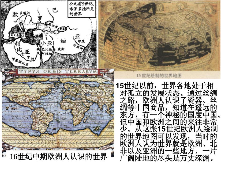 发现的时代:15世纪中至17世纪1642年,荷属东印度公司的航海家塔斯曼