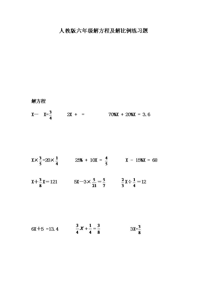 人教版小学六年级解比例及解方程练习题.doc