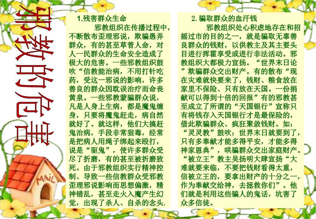 2016反对邪教手抄报.ppt