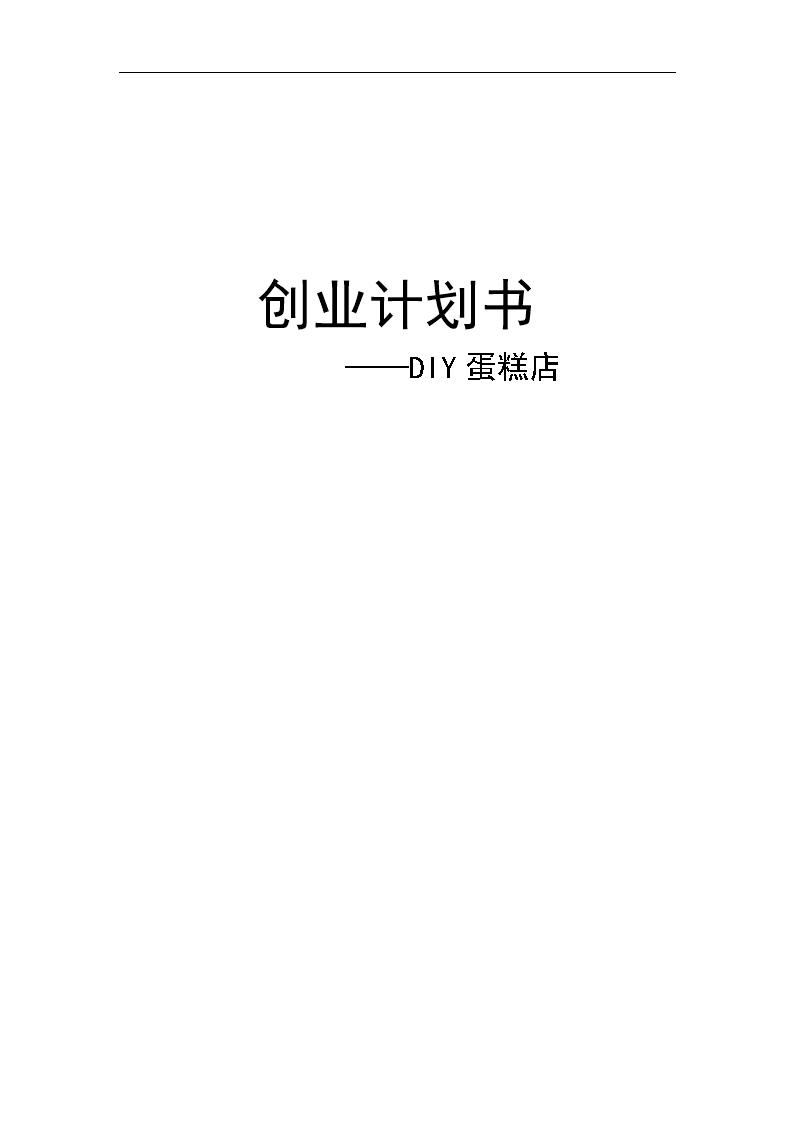 创业计划书-diy蛋糕店.doc图片
