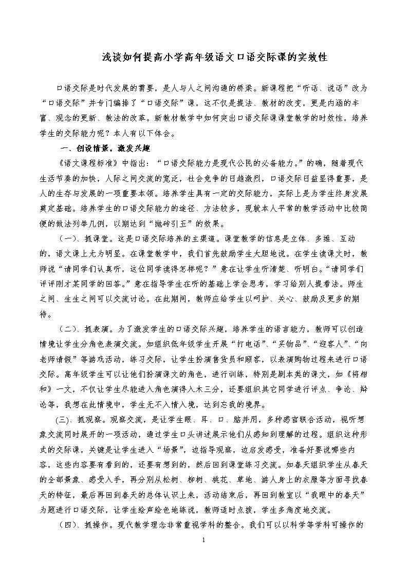 浅谈小学语文高年级上好口语交际课.doc小学乐平图片
