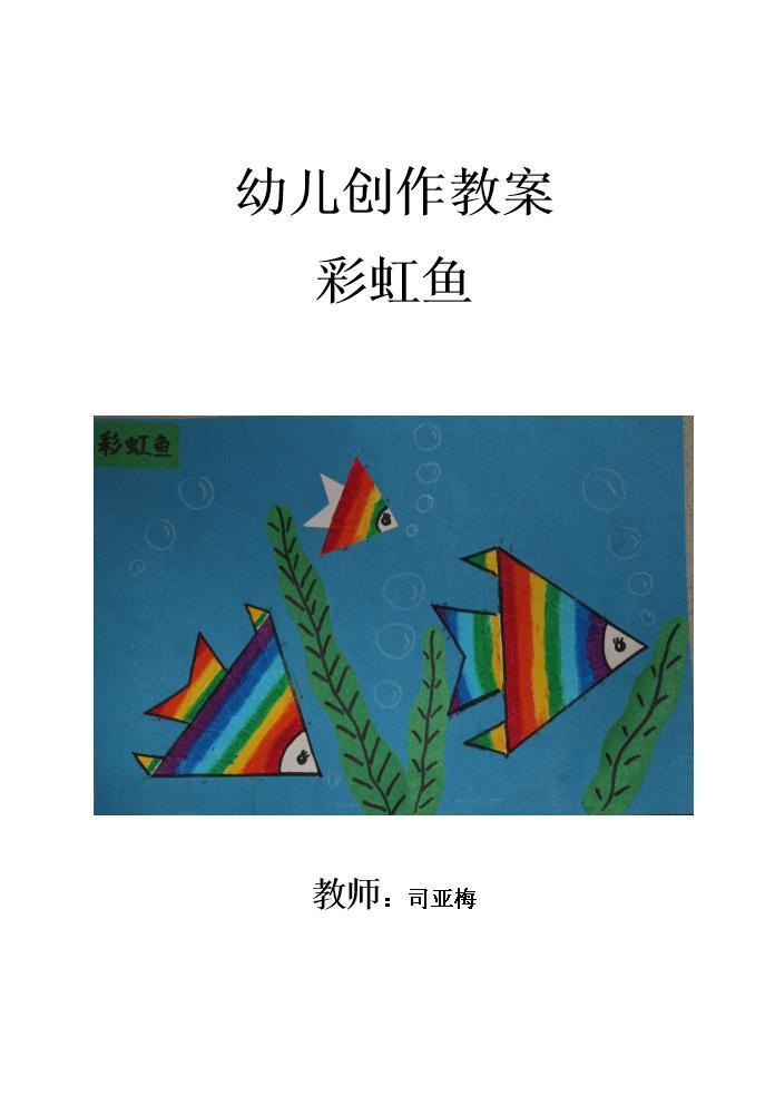 幼儿美术教案彩虹鱼.doc