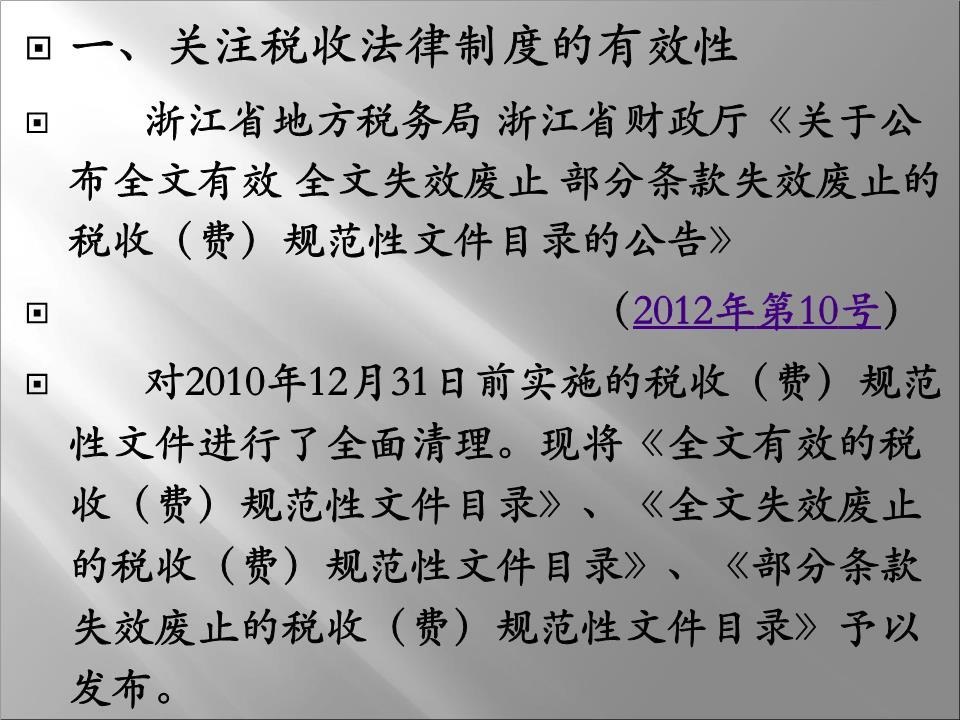 解课件 台州市财政局.ppt