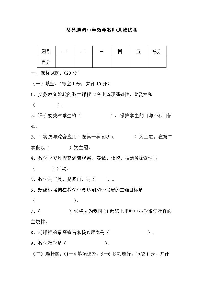 选调小学数学教师进城试卷2.doc
