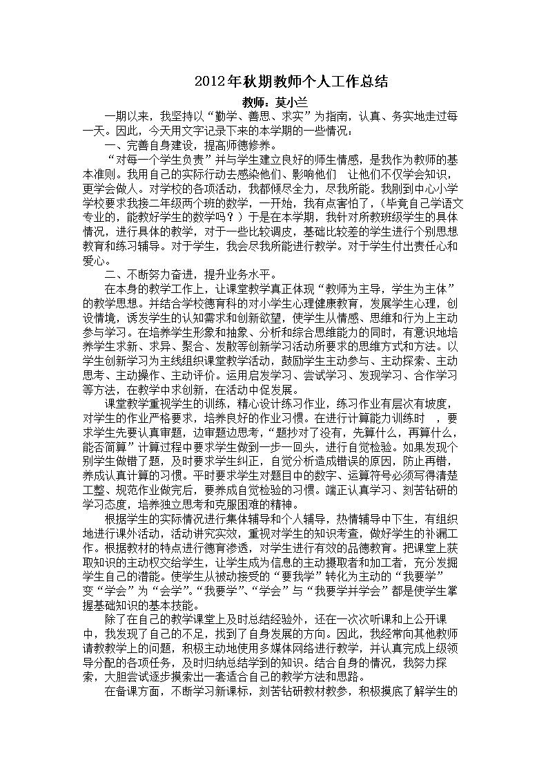 秋季小学数学学期个人教师工作总结.doc28页小学怎么样文盐城港图片