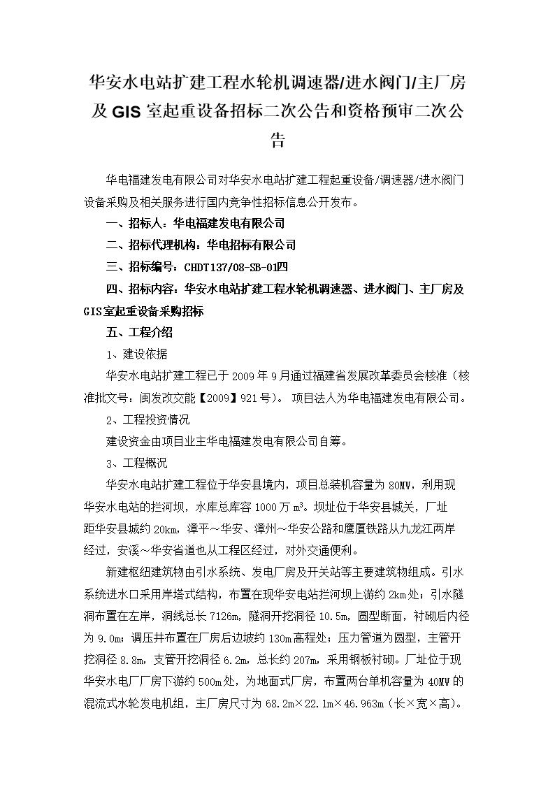 华安水电站扩建工程水轮机调速器进水阀门主厂房及.