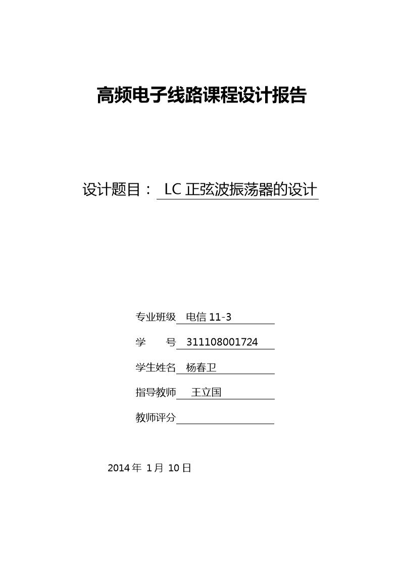 高频电子线路课程设计报告设计题目:LC正弦波振荡器的设计2014年1月10日 目录一、设计任务与要求.1二、设计方案.12.1电感反馈式三端振荡器...12.2电容反馈式三端振荡器...22.3克拉波电路振荡器...32.4西勒电路振荡器...4三