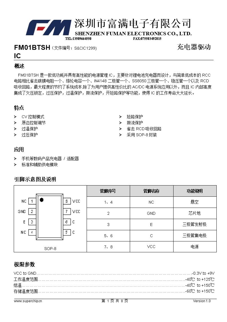 主要针对锂电池充电器而设计,与简单低成本的rcc电路相比省去碳膜电阻
