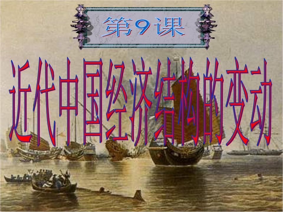 高一历史必修2 近代中国经济结构的变动 课件.ppt
