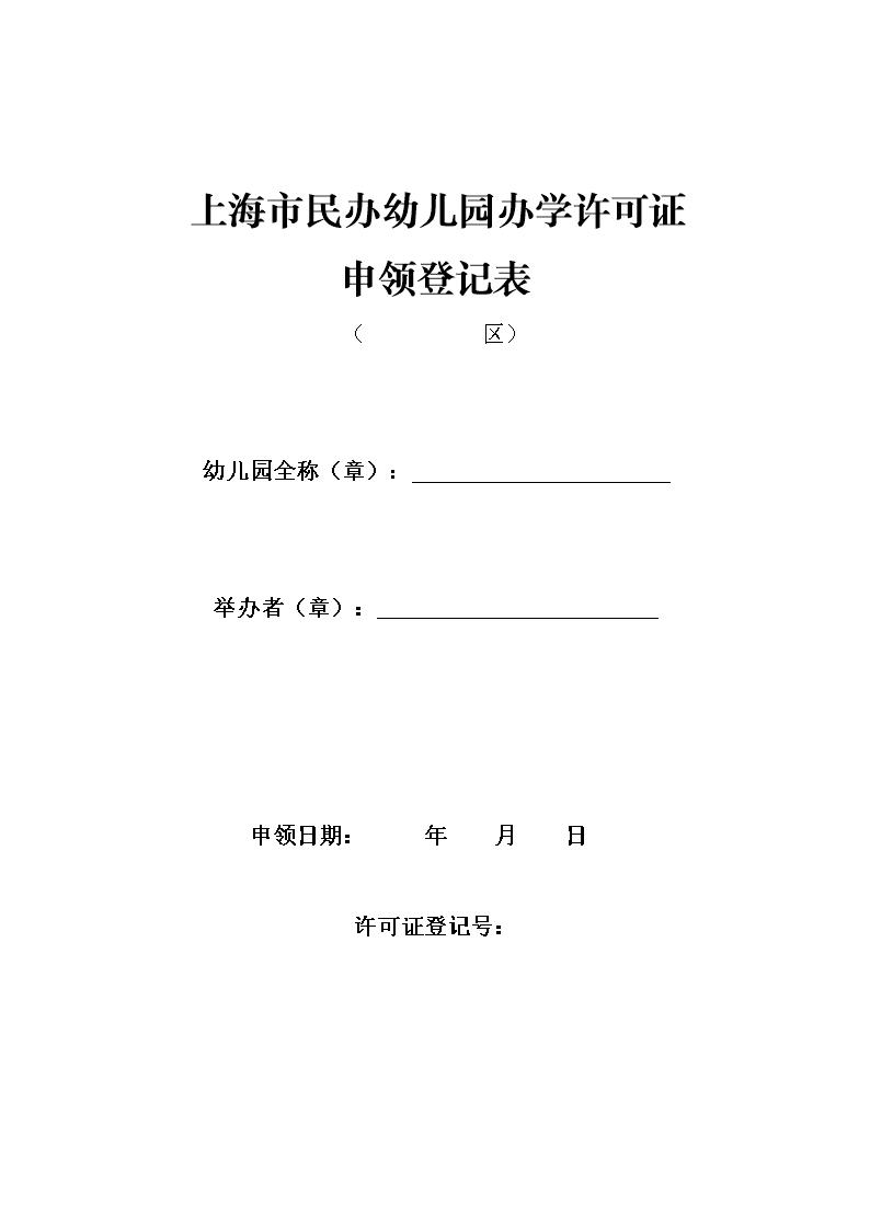 >  大学课件                        上海市民办幼儿园办学许可证
