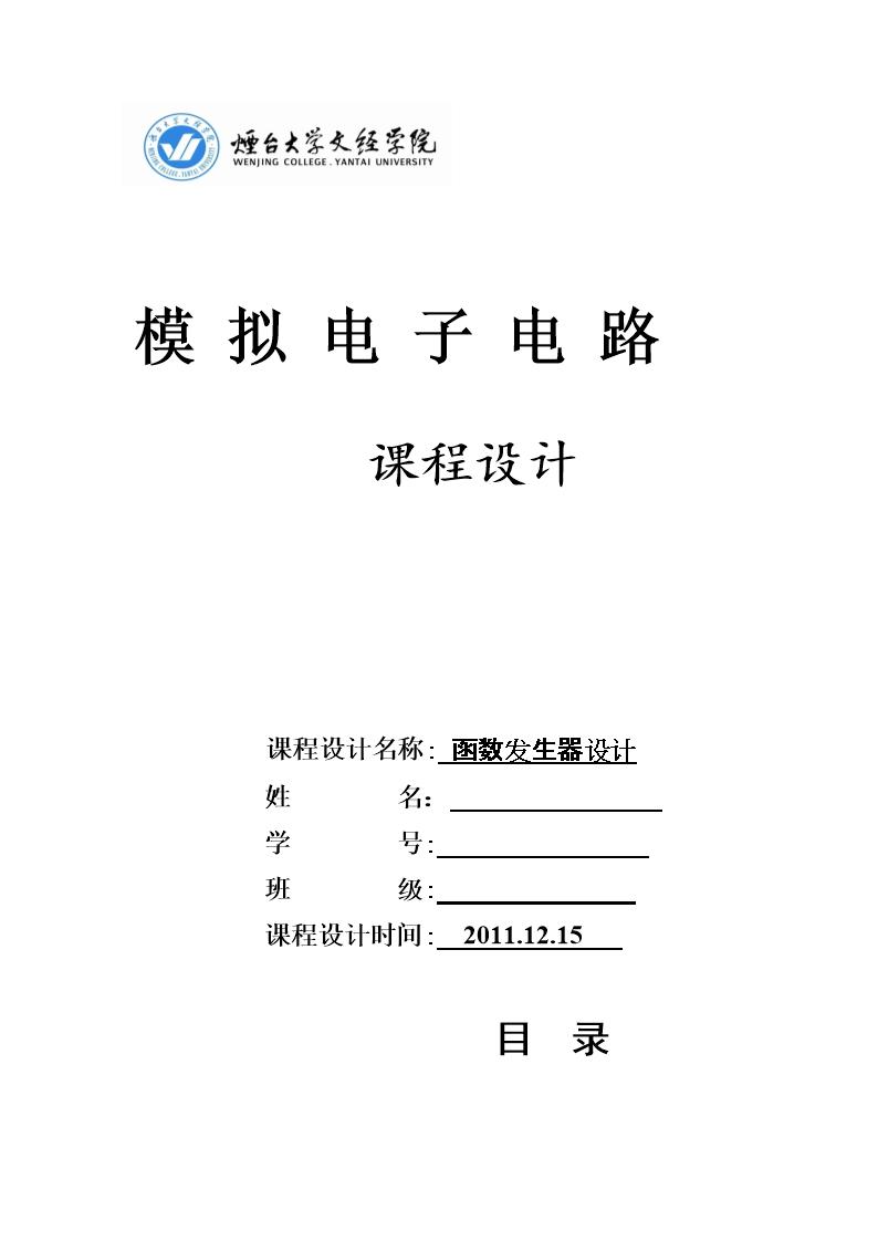 3,课程设计的技术指标三,各部分电路设计1,方波发生电路及工作原理
