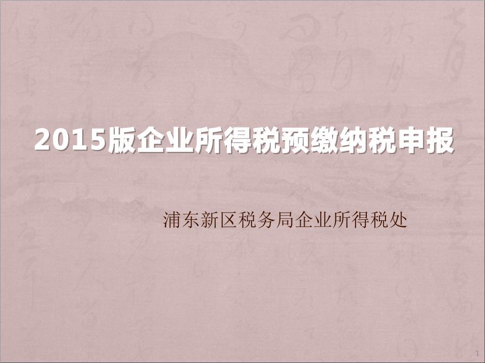 15年 上海市财政局.ppt