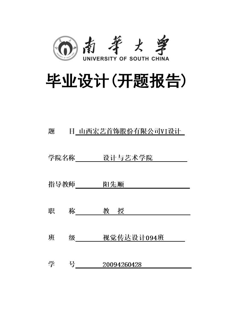 《 山西宏艺首饰股份有限公司vi设计开题报告(范本).doc》