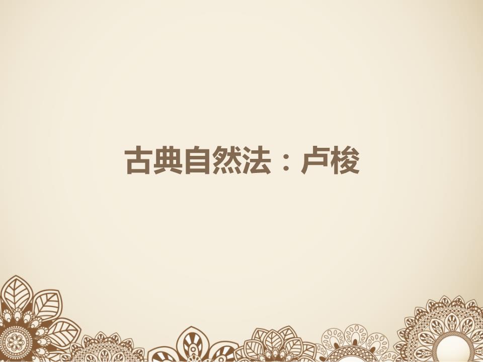 古典自然法(四).ppt图片