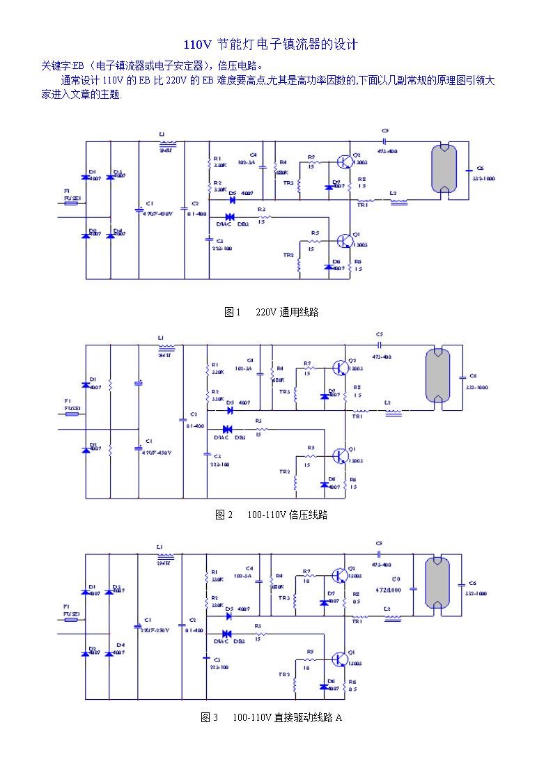 110v节能灯电子镇流器的设计.doc