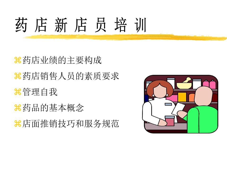 药店新店培训ppt页.ppt