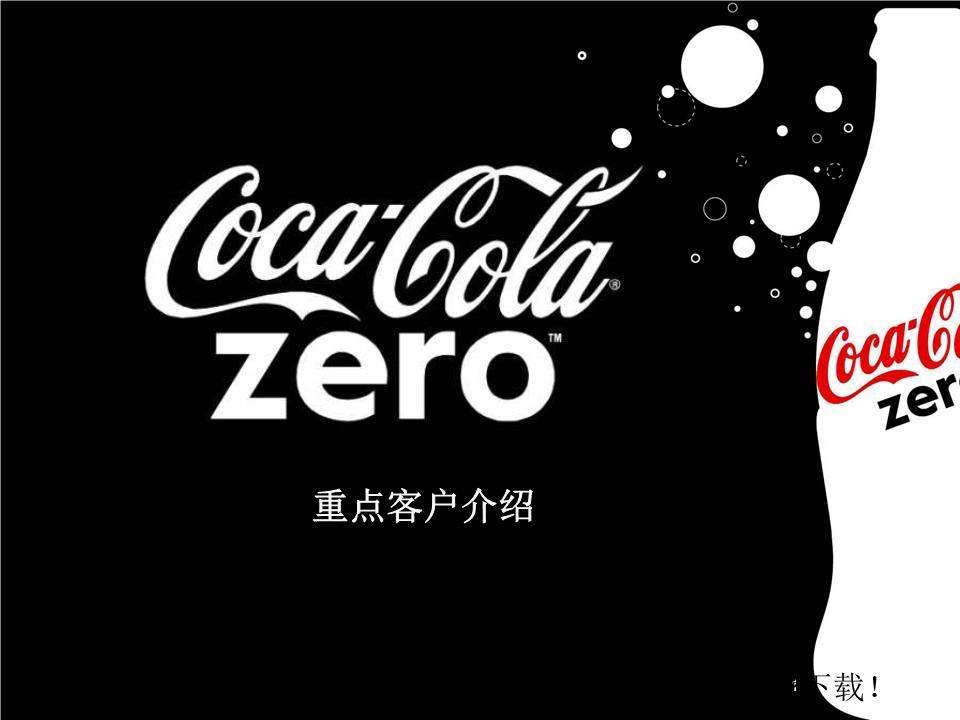 《营销方法销下载→零度可乐重点客户介绍上市推广策略.ppt》