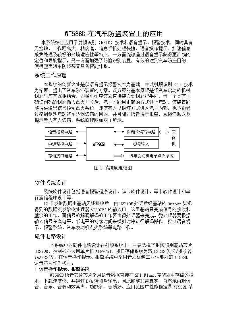 应答器电路板原理框图