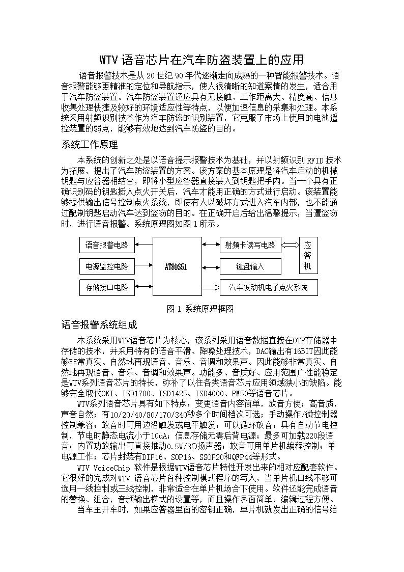 wtv语音芯片在汽车防盗装置上的应用.doc