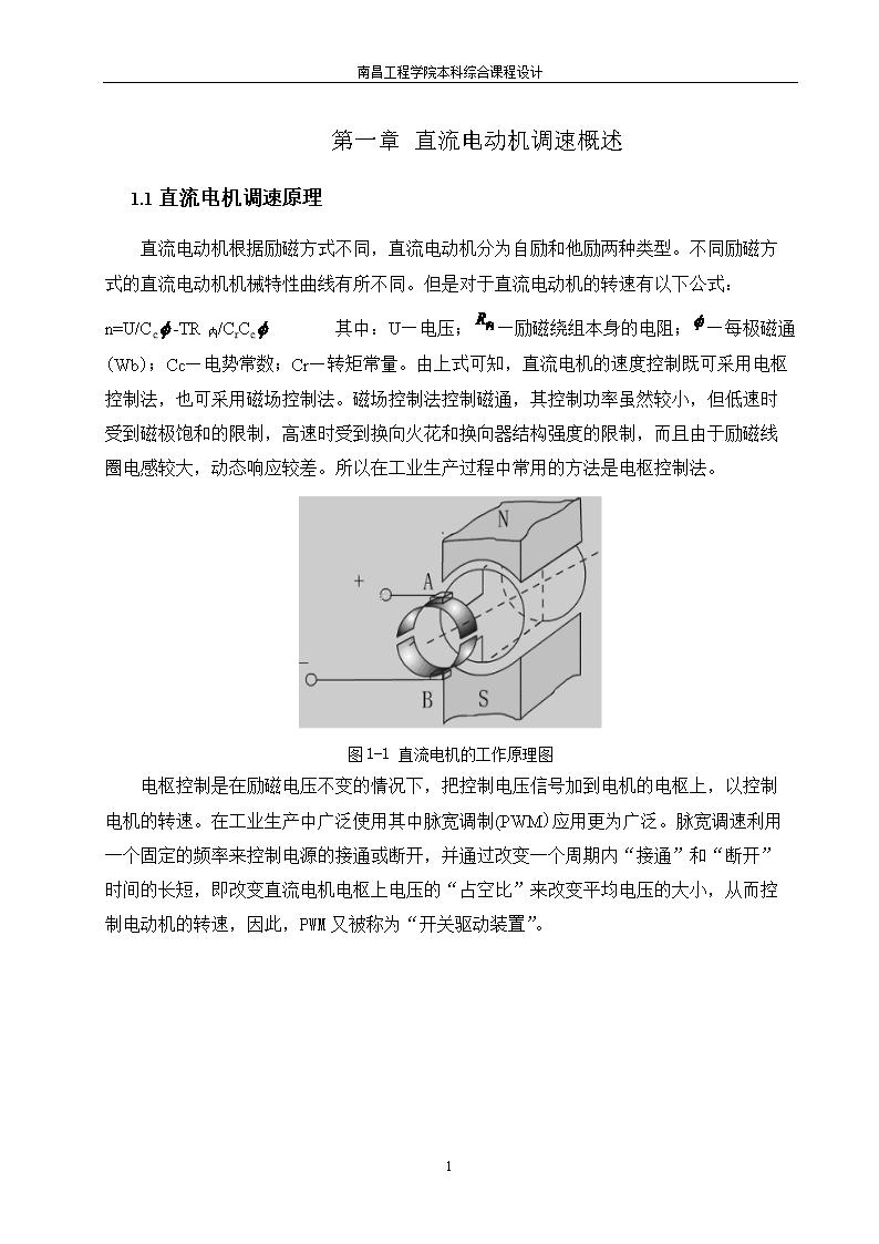 第一章直流电动机调速概述1.1直流电机调速原理直流电动机根据励磁方式不同,直流电动机分为自励和他励两种类型。不同励磁方式的直流电动机机械特性曲线有所不同。但是对于直流电动机的转速有以下公式:n=U/Cc-TR内/CrCc其中:U电压;励磁绕组本身的电阻;每极磁通(Wb);Cc电势常数;Cr转矩常量。由上式可知,直流电机的速度控制既可采用电枢控制法,也可采用磁场控制法。磁场控制法控制磁通,其控制功率虽然较小,但低速时受到磁极饱和的限制,高速时受到换向火花和换向器结构强度的限制,而且由于励磁线圈电感较