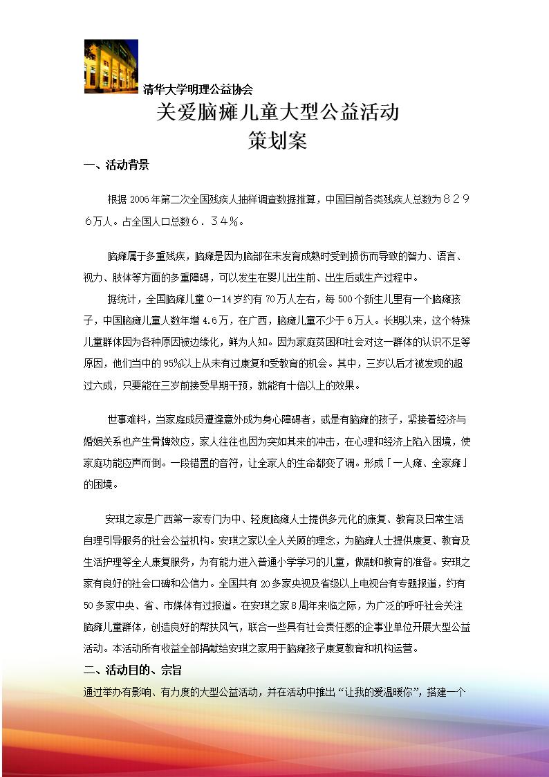 2014关爱脑瘫儿童大型公益活动策划案.doc