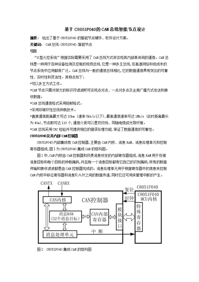 msk调制电路框图