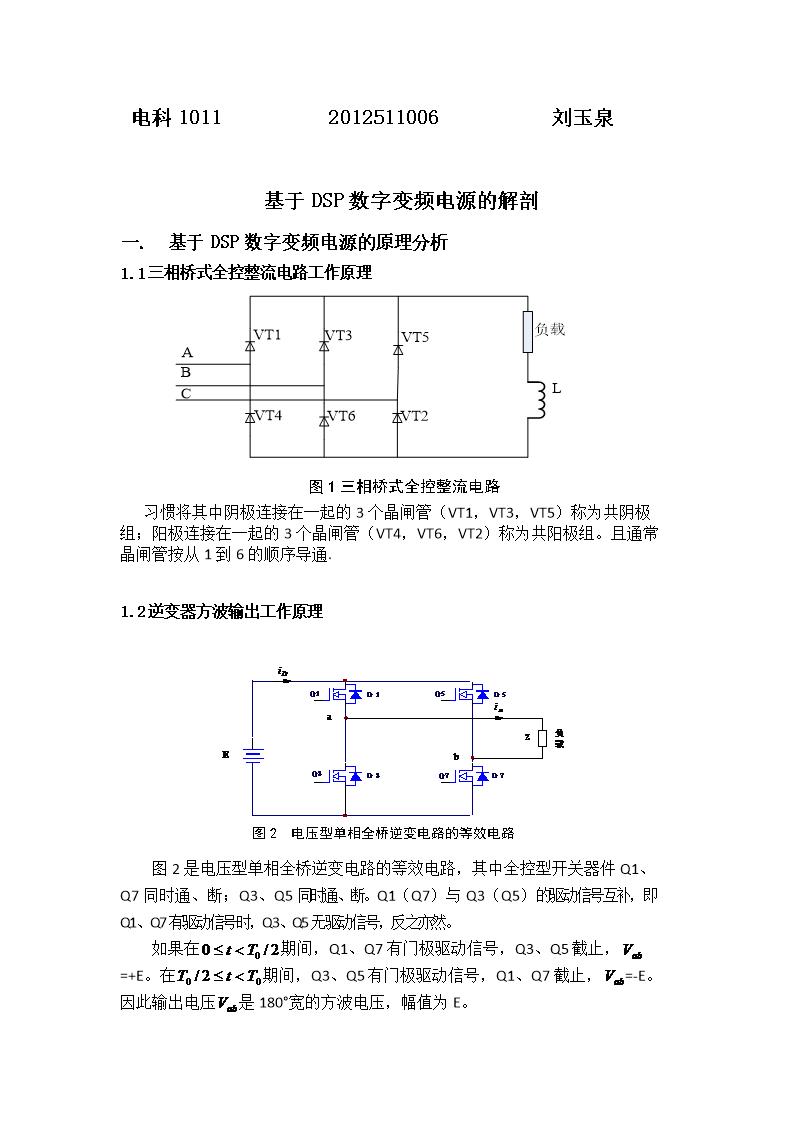 电科10112012511006刘玉泉基于DSP数字变频电源的解剖基于DSP数字变频电源的原理分析1.1三相桥式全控整流电路工作原理图1三相桥式全控整流电路习惯将其中阴极连接在一起的3个晶闸管(VT1,VT3,VT5)称为共阴极组;阳极连接在一起的3个晶闸管(VT4,VT6,VT2)称为共阳极组。且通常晶闸管按从1到6的顺序导通.