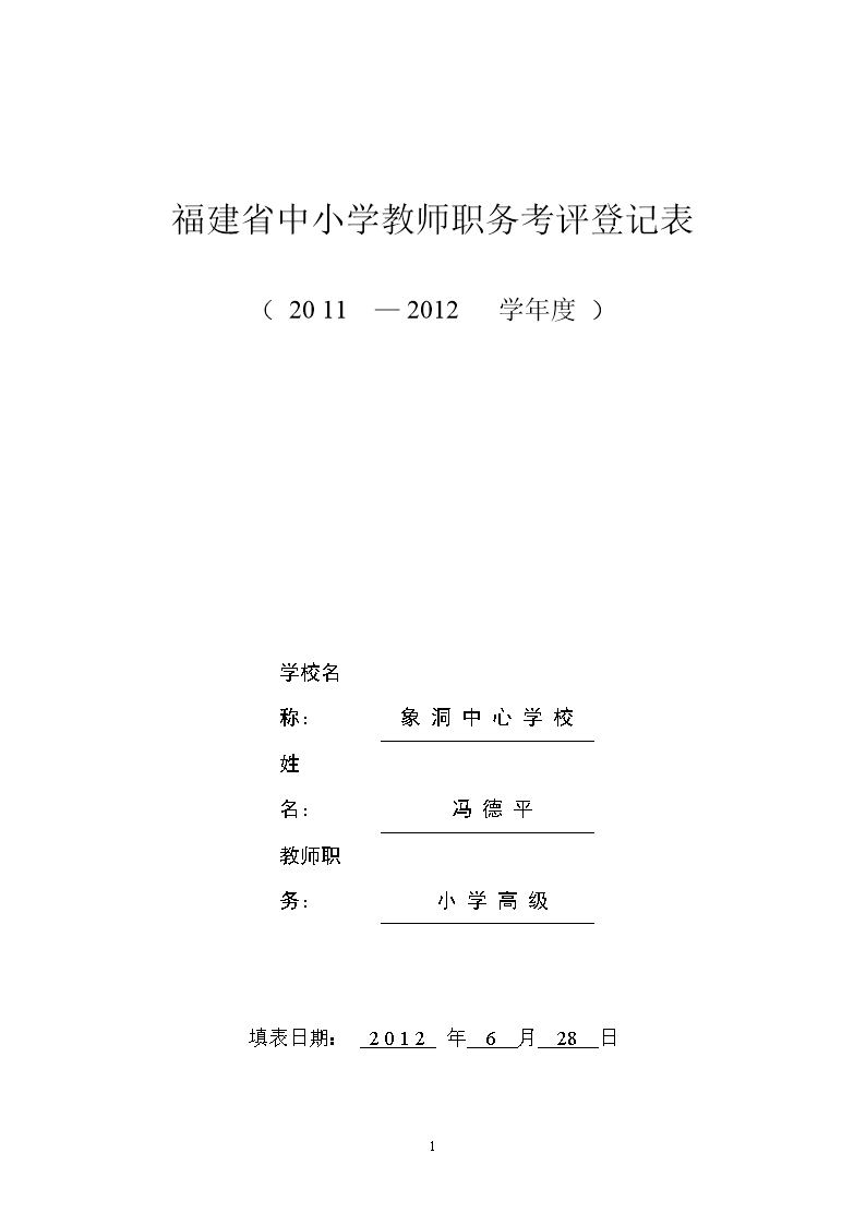 2014福建省中小学职务小学v职务登记表.doc教师签名女生个性图片
