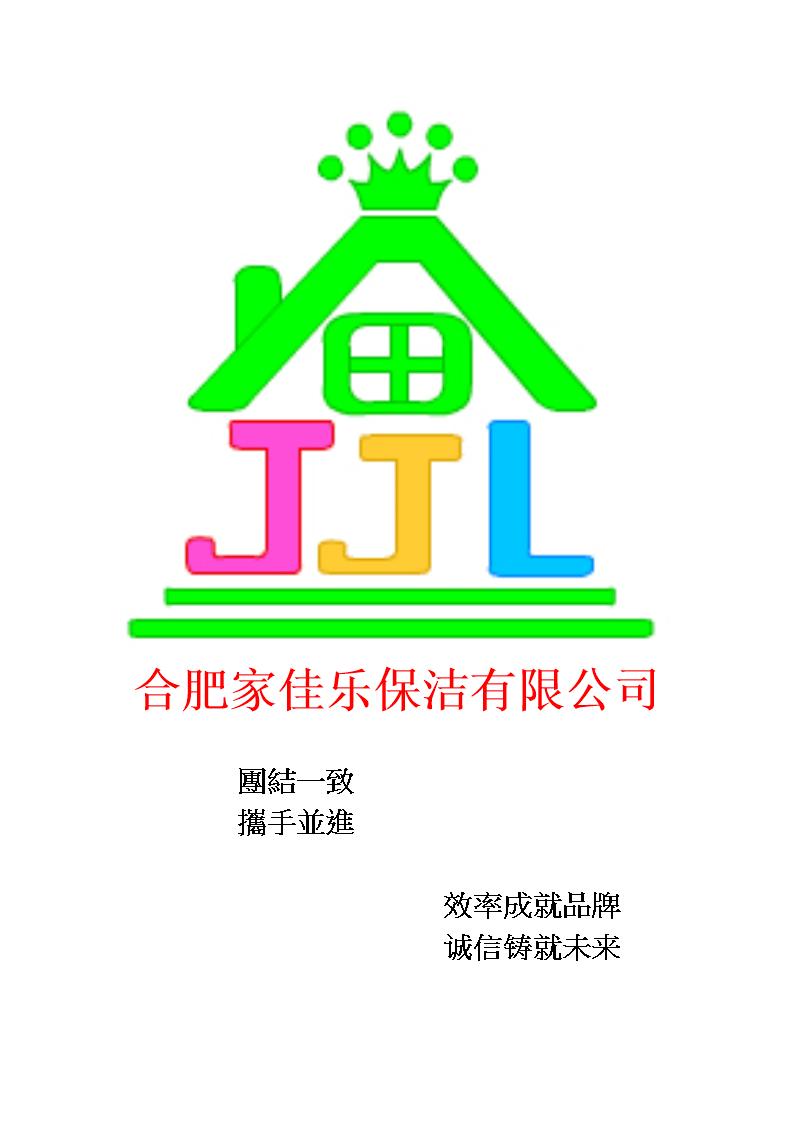 2015保洁公司简介案例.doc