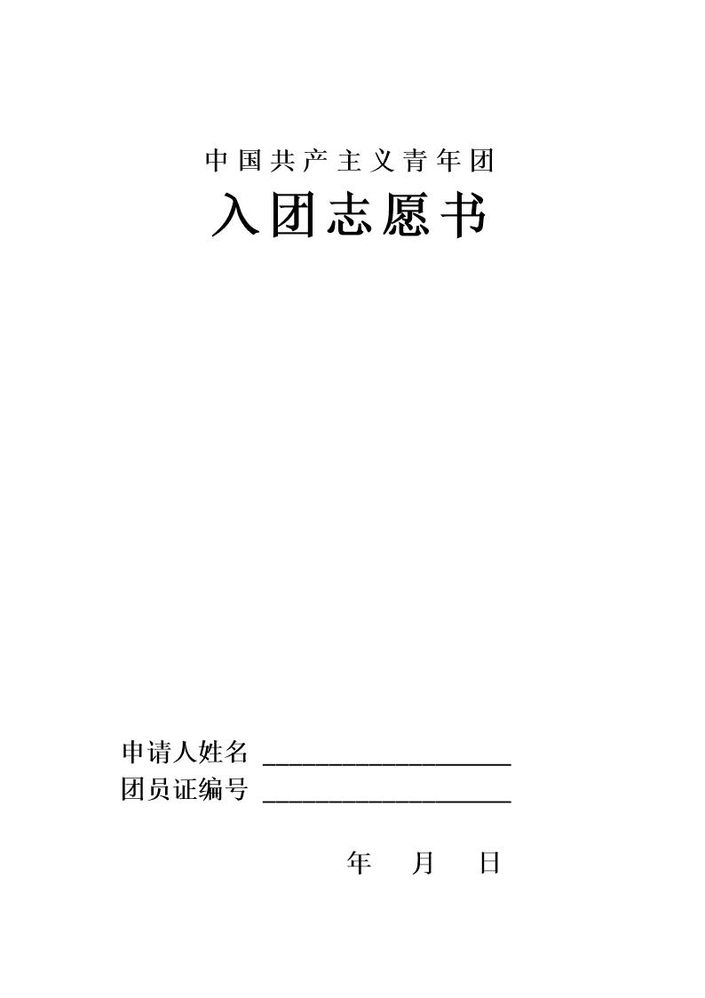 2015入團志愿書樣本空白.doc圖片