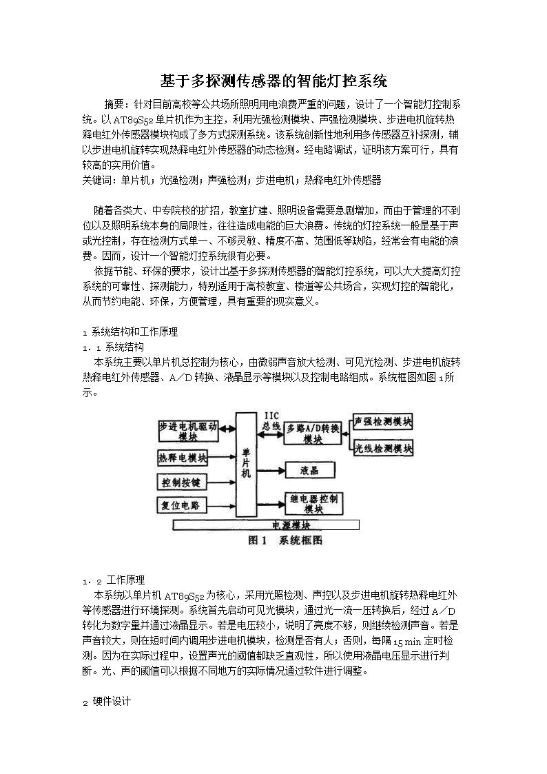 三极管控制声灯控灯电路图
