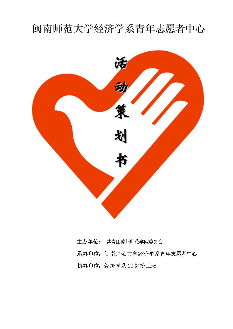 15物资幼儿园志愿者活动策划书.doc