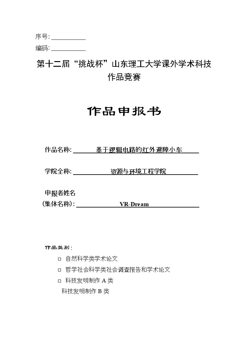 基于逻辑电路的红外避障小车申报书.doc